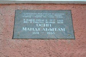 Осип Мандельштам мемориальная доска